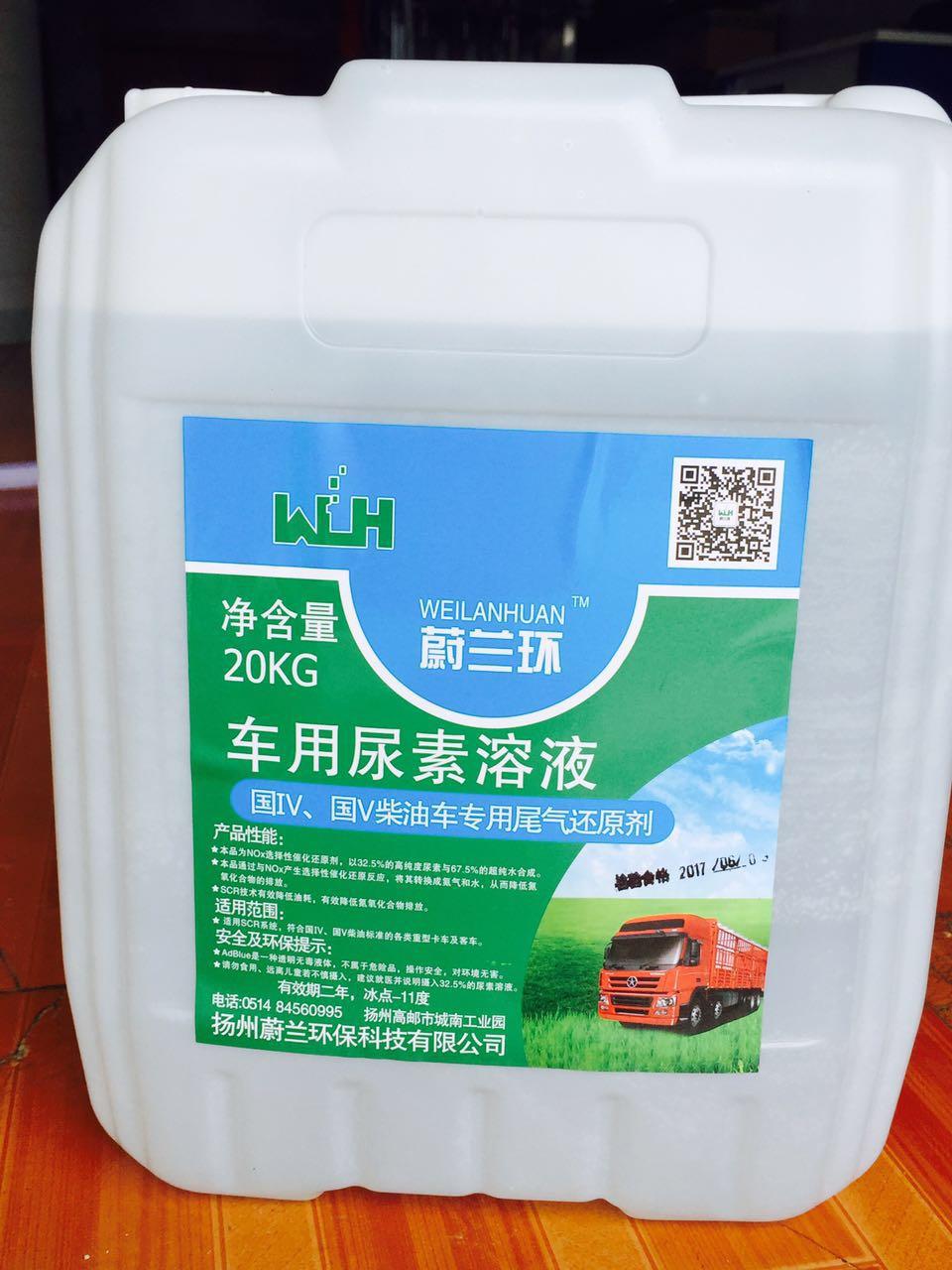 蔚兰环车用尿素溶液(20公斤桶装)
